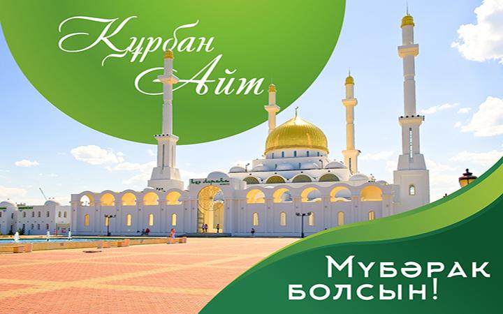 Поздравляем с великим праздником Курбан айт!