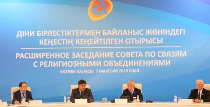 Дархан Калетаев принял участие в Совете по связям с религиозными объединениями при акимате Актюбинской области
